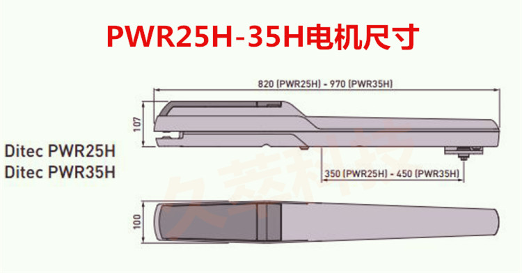 意大利进口迪泰柯直臂平开门电机PWR35H产品尺寸