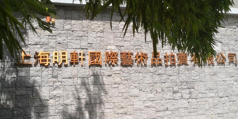 上海明轩拍卖品