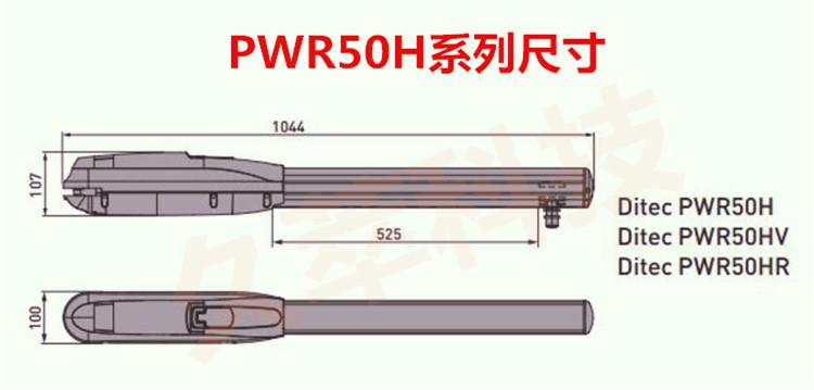 意大利DITEC(迪泰柯)豪华重型直臂平开门机PWR50H产品尺寸